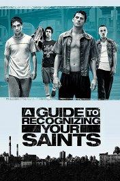Руководство по поиску святых / A Guide to Recognizing Your Saints