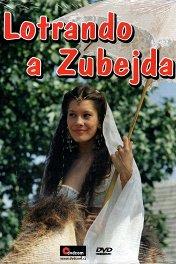 Разбойник и принцесса / Lotrando a Zubejda