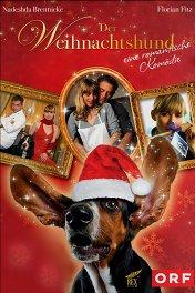 Рождественская собака / Der Weihnachtshund