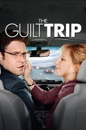 Проклятие моей матери / The Guilt Trip