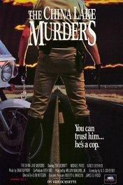 Убийства в Чайна-лейк / The China Lake Murders