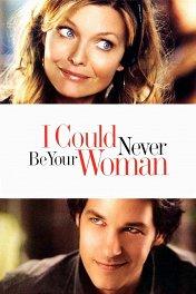 Я никогда не буду твоей / I Could Never Be Your Woman