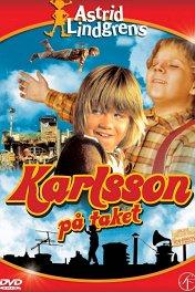 Самый лучший в мире Карлсон / Världens bästa Karlsson