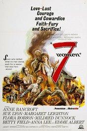Семь женщин / 7 Women