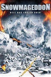 Снежный армагеддон / Snowmageddon