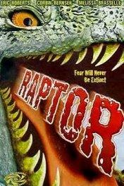 Раптор / Raptor