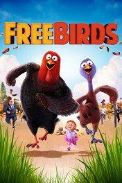 Индюки: Назад в будущее 3D / Free Birds