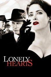 Одинокие сердца / Lonely Hearts