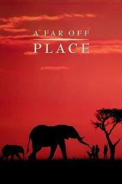 В плену песков / A Far Off Place