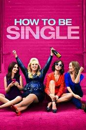 В активном поиске / How to Be Single