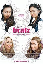 Куклы / Bratz