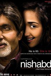 Не просто поверить в любовь / Nishabd