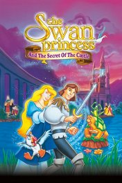 Принцесса-лебедь-2: Тайна замка / The Swan Princess II