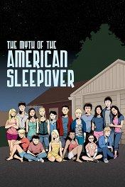 Миф об американской вечеринке / The Myth of the American Sleepover
