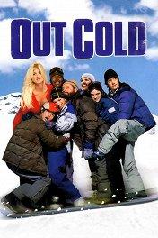Отмороженные / Out Cold