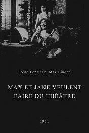 Макс и Джейн бредят театром / Max et Jane veulent faire du théâtre