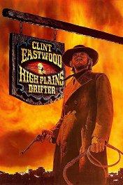 Всадник высоких равнин / High Plains Drifter