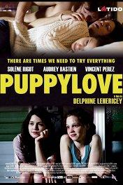 Юная любовь / Puppylove