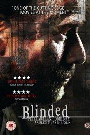 Ослепленные / Blinded