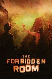 Запретная комната / The Forbidden Room