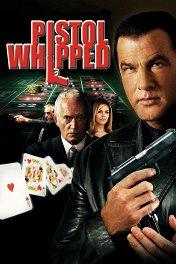 Карточный долг / Pistol Whipped