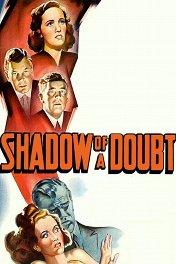 Тень сомнения / Shadow of a Doubt