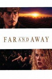 Далекая страна / Far and Away