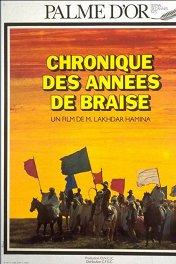 Хроника огненных лет / Chronique des années de braise