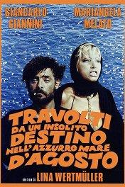 Отнесенные необыкновенной судьбой в лазурное море в августе / Travolti da un insolito destino nell'azzurro mare d'agosto