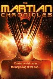 Марсианские хроники / The Martian Chronicles