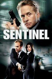 Охранник / The Sentinel
