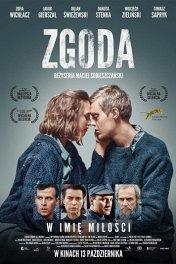 Примирение / Zgoda