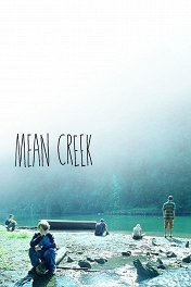 Большая река / Mean Creek