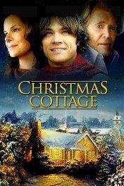 Рождественский коттедж / Christmas Cottage