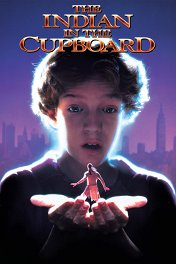 Индеец в шкафу / The Indian in the Cupboard