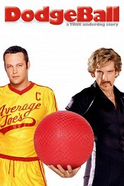 Вышибалы / Dodgeball: A True Underdog Story