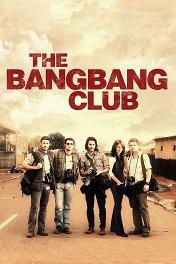 Клуб безбашенных / The Bang Bang Club
