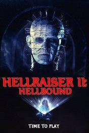 Восставший из ада-2: Адские узы / Hellbound: Hellraiser II
