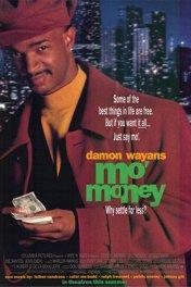 Больше денег / Mo' Money