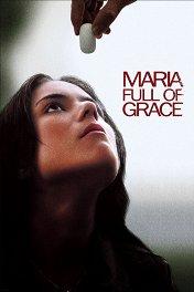 Благословенная Мария / Maria Full of Grace