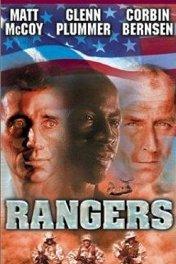 Рейнджеры / Rangers