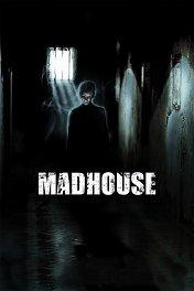 Дом страха / Madhouse