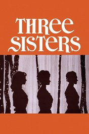 Три сестры / Three Sisters