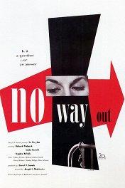 Выхода нет / No Way Out