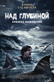 Над глубиной: Хроника выживания / Cage Dive