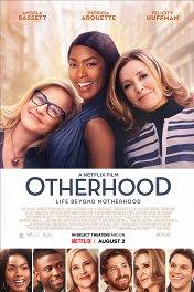 Родство / Otherhood