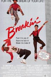 Брейк-данс / Breakin'