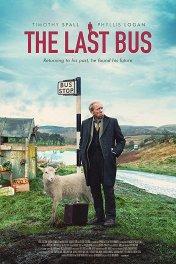 Последний автобус / The Last Bus