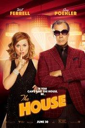 Дом / The House