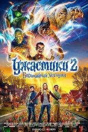 Ужастики-2: Беспокойный Хеллоуин / Goosebumps 2: Haunted Halloween